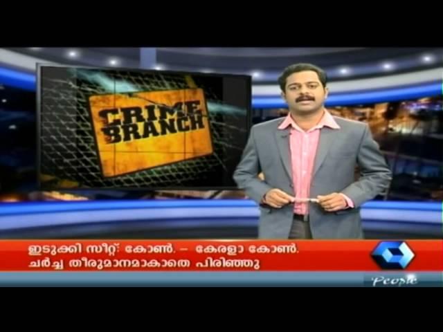 Crime Branch 10 03 2014 PT 1/2