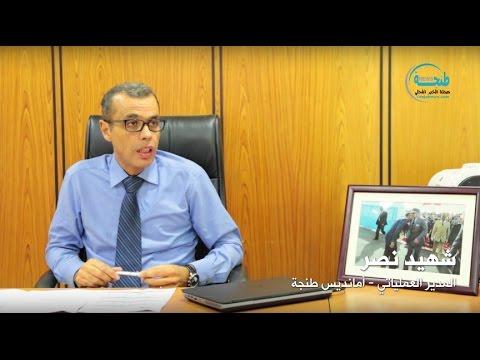 حوار مع مدير أمانديس طنجة