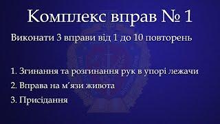 Комплекс вправ №1 ХНУВС