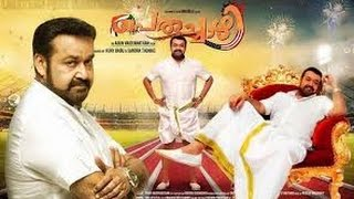 Peruchazhi Malayalam Movie 2014 Official Trailer Full HD