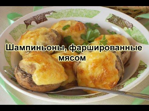 Фаршированные шампиньоны рецепт с мясом