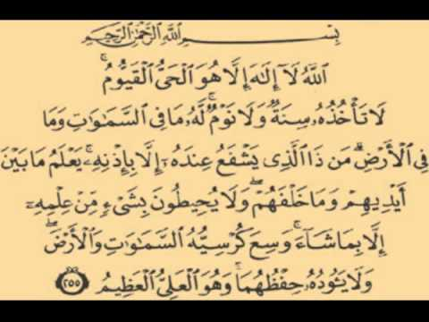 download ayat al kursi free