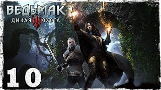 [PS4] Witcher 3: Wild Hunt. #10: Аудиенция у императора.