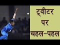 India vs England: Twitter goes crazy on Yuzvendra Chahal's..