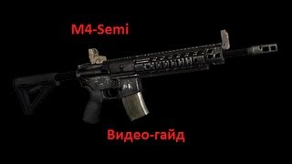 Винтовка М4-Semi / Infestation: Survivor Stories / Оружие