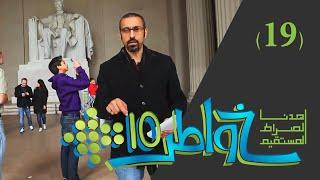 Hao123-خواطر 10 - الحلقة 19 - أرض العنصرية الرخوة