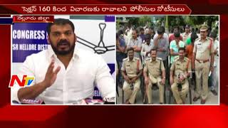 Police Sends Notice to YCP MLA's Anil Kumar Yadav and Kota..