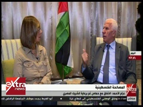 هنا العاصمة- لقاء خاص مع مفوض العلاقات الوطنية لحركة فتح عزام الأحمد
