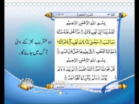 Quran 111: Surah Al Lahab with Urdu Translation