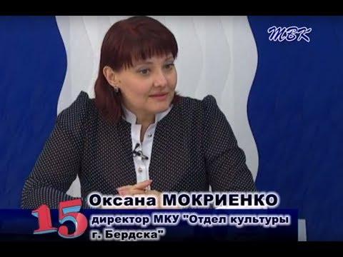 Программа «15» Бердску 301! Программа празднования