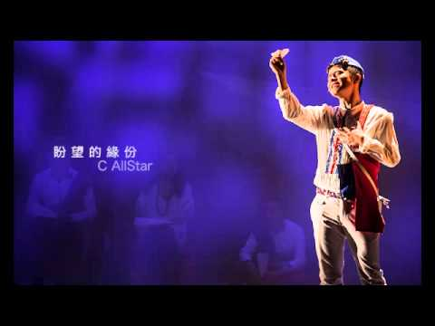 盼望的緣份 (Radio Live Version) - On仔@C AllStar (原唱:陳百強)