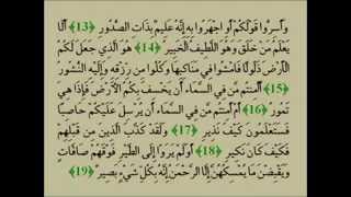 Muhammad Taha Al-Junayd- Surah_Al-Mulk(The Sovereignty