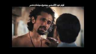 اعلان فيلم عش البلبل / فيلم عيد الاضحي ٣٠١٣