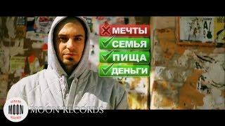 Герик Горилла ft. Баста - Здрасте