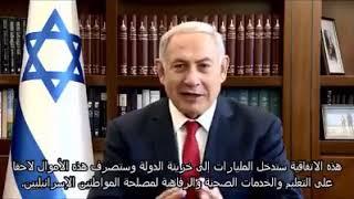بالفيديو..... نتنياهو يهنئ الاسرائيليين بعد صفقة البترول مع المصريين ويعتبرها يوم عيد لهم | قنوات أخرى