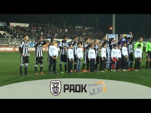 Η παρακάμερα του Πλατανιάς Vs ΠΑΟΚ 2-1 - PAOK TV