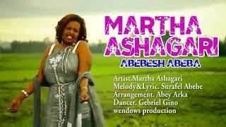 Martha Ashagari - Abebesh Abeba ኣበበሽ ኣበባ (Amharic)