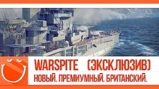 Warspite. Новый премиумный британский линкор.