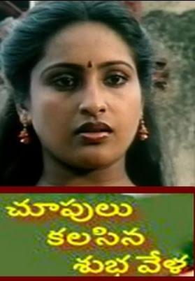 Chupulu Kalasina Subhavela