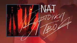 NAT — Курточка твоя Скачать клип, смотреть клип, скачать песню