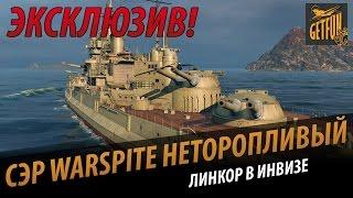 Сэр Warspite, неторопливый! Обзор корабля