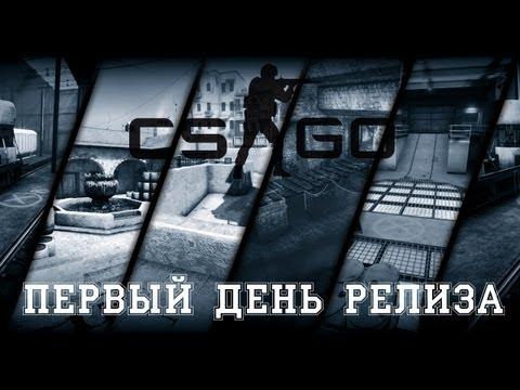Первый день релиза CS:GO