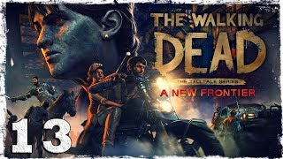 The Walking Dead: A New Frontier. #13: Прости, брат.