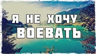 Valdai - Я не хочу воевать (BBLOG cover).