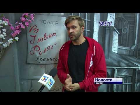 10-летие празднует бердский театр «В главных ролях»