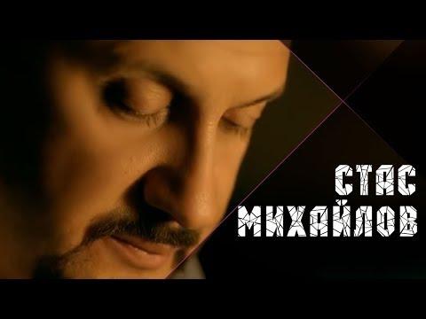 Смотреть клип Стас Михайлов - Джокер
