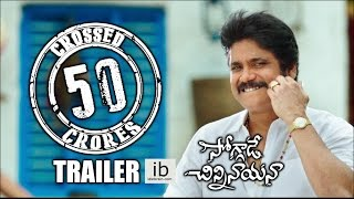 Soggade Chinni Nayana crossed 50 crores trailer