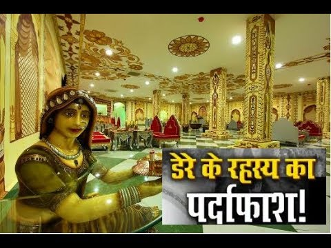 LON NEWS-राम रहीम की रॉयल लाइफ, Ram Rahim Singh Income, House, Cars, Luxurious, , Lifestyle