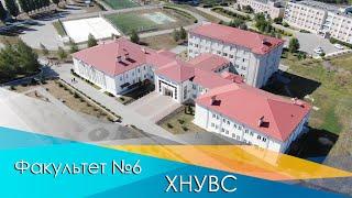 Факультет № 6 права та масових комунікацій ХНУВС