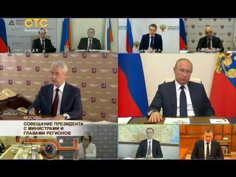 Совещание президента с министрами и главами регионов