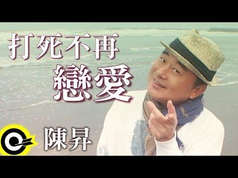 陳昇-打死不再戀愛 (官方完整版MV)(HD)