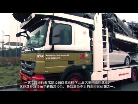 Koopman Logistic Group Corporate Video