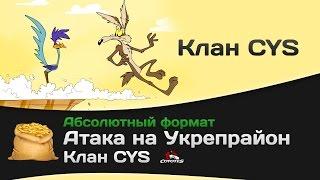 Битва за Укрепрайон - КОРМ2 vs CYS