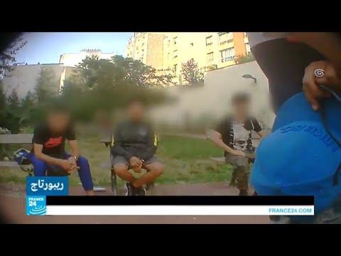 شاهد .. أطفال مغاربة في شوارع العاصمة الفرنسية