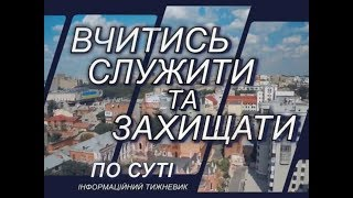 У програмі «По суті» вийшов відеосюжет про тактико-спеціальні навчання у ХНУВС