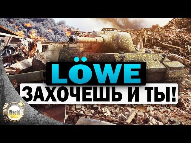 Обзор тяжелого танка Лев от TheNikitosWorld в World of Tanks (0.9.1)