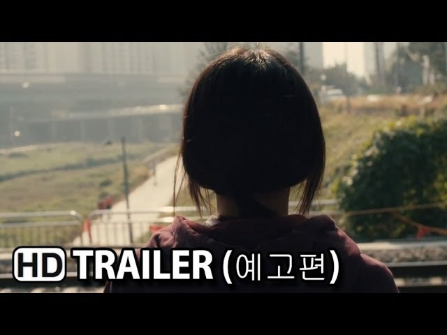 한공주 Han Gong-Ju Official Trailer (2014) HD