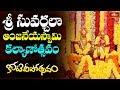 శ్రీ సువర్చలా ఆంజనేయస్వామి కల్యాణోత్సవం || Bhakthi TV #KotiDeepotsavam || Full HD Video