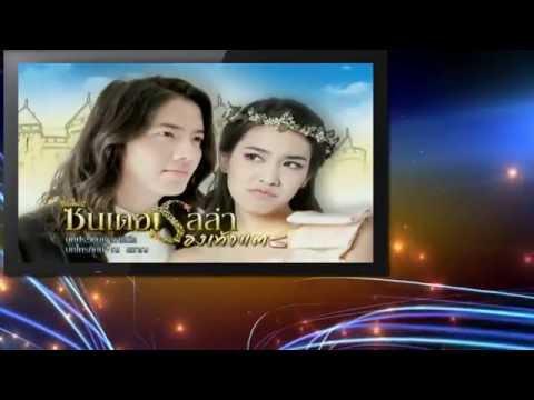 Lọ lem dép lào Tập 14, phim Thái Lan thuyết minh