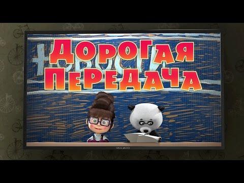 Máša a Medvěd - 49 - Televize