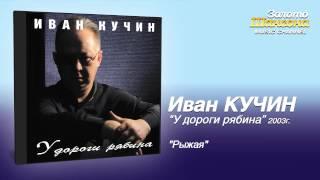Иван Кучин - Рыжая