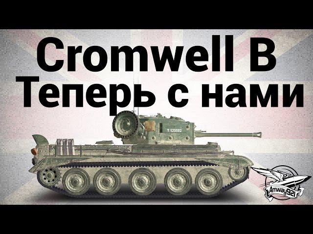 Гайд по танкам Кромвель Б, Кромвель Б от Amway921WOT в WoT (0.9.10)