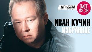 Иван Кучин - Избранное (1996)