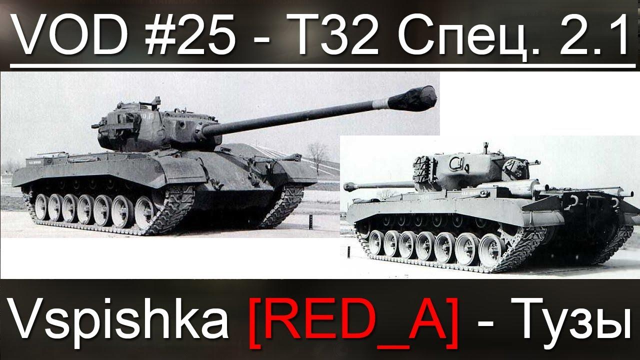 VOD T32 - World of Tanks / Vspishka [RED_A] / Спец. 2.1