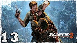 Uncharted 2. Серия 13: Путь в Шамбалу.
