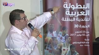لحظات قليلة قبل انطلاق أشهر بطولة عربية في كرة السلة بالمغرب | خارج البلاطو